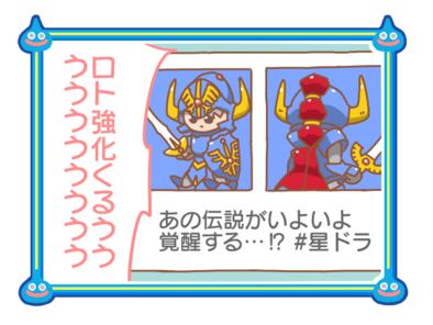 星ドラ漫画(21)