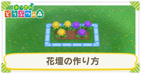 あ つもり 花壇 マイ デザイン