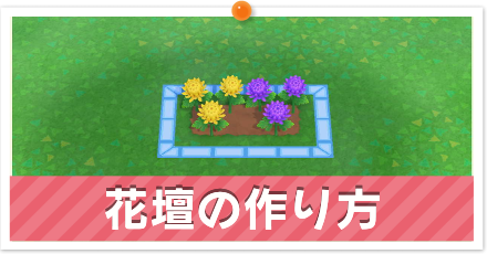 花壇の作り方