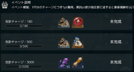 チャージ (1).png