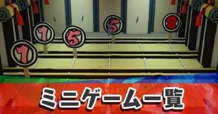 アイキャッチ_ミニゲーム.jpg