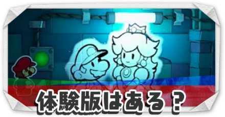 記事下_体験版.jpg