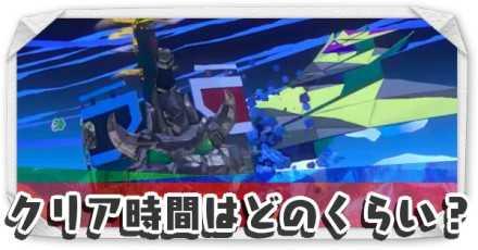 記事下_クリア時間.jpg