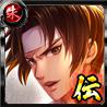 猛き炎の伝承者 草薙京の画像