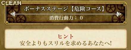 ボーナスステージ【危険コース】