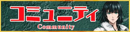 コミュニティのバナー