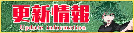 更新情報のバナー