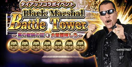 Black Marshal Battle Tower