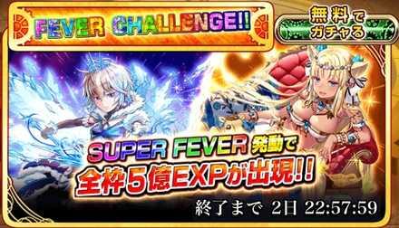 FEVER CHALLENGE!!