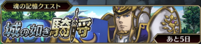 城の如き騎将のバナー