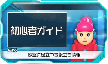 ガイド (1).png
