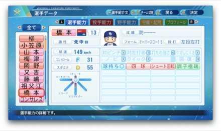 橋本侑樹のステータス画像