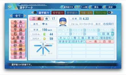 三嶋一輝のステータス画像