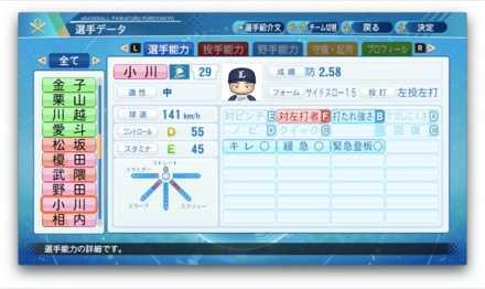 小川龍也のステータス画像