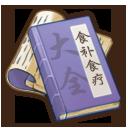 薬膳料理辞典.png