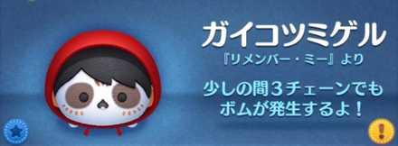 ツムツムのガイコツミゲルのバナー画像
