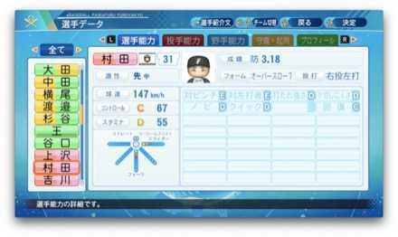 村田透のステータス画像