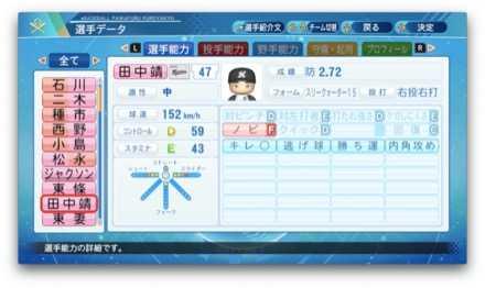田中靖洋のステータス画像