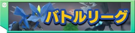 ポケモンGOのバトルリーグ記事