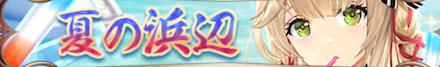 夏の浜辺(北条氏康)バナー