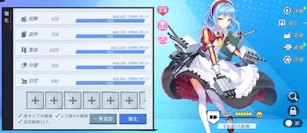 戦姫強化.png