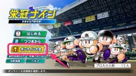 栄冠ナインオンライン大会