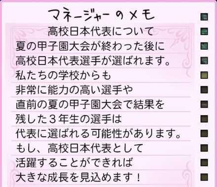 日本代表条件