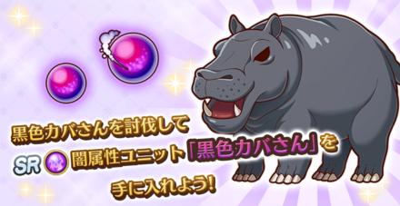 カバさん【討伐イベント】のユニット情報