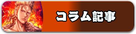 コラム記事.png