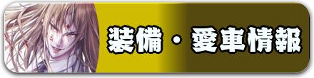 装備・愛車情報.png