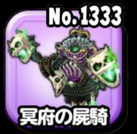冥府の屍騎(超級・30F)