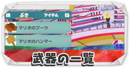 記事下_武器.jpg
