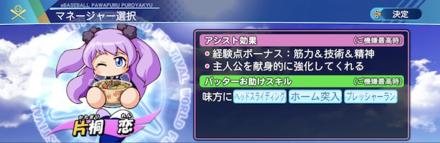 片桐恋のアイコン