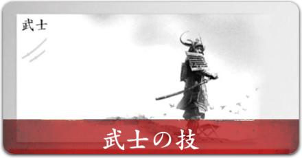 武士の技サムネ.png