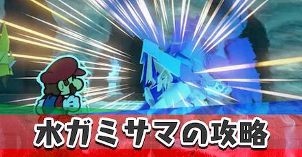 攻略 キング ペーパーマリオ オリガミ