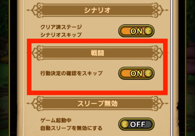 オプション変更