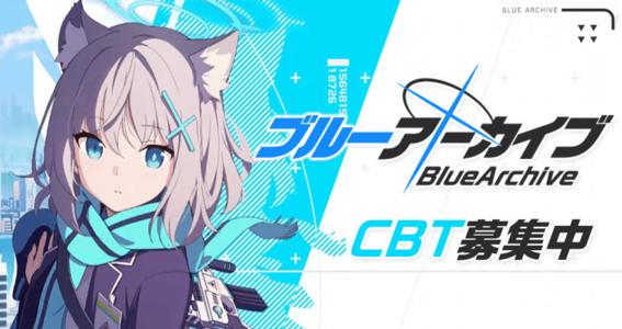 Yostarより新作アプリゲーム『ブルーアーカイブ -Blue Archive-』を発表 さらに、クローズドβテスト参加者を募集開始!