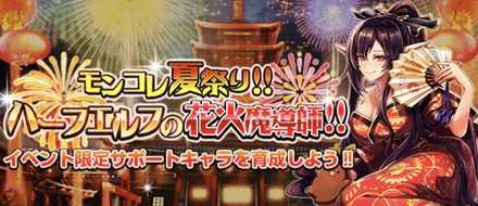 モンコレ夏祭り!!ハーフエルフの花火魔導師!!