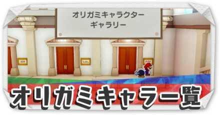記事下_オリガミキャラ.jpg