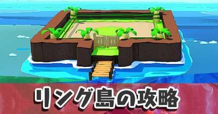 リング島.jpg