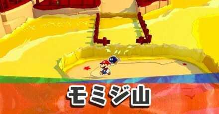 キノピオ ペーパーマリオ オリガミ キング