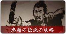 ゴーストオブツシマの忠頼の伝説のリンク画像
