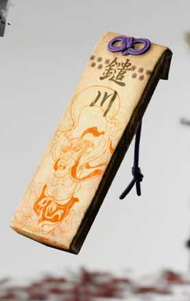 志那都比古神の護符の画像