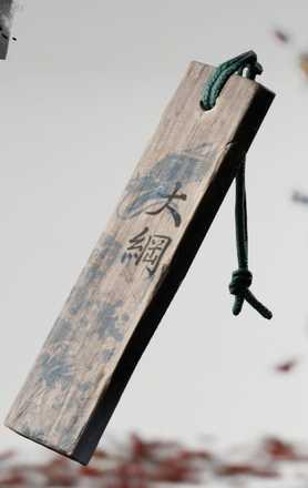 竜神の護符の画像