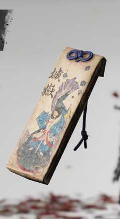 建御雷神の護符の画像