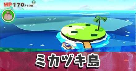 ミカヅキ島