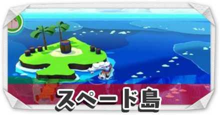 スペード島