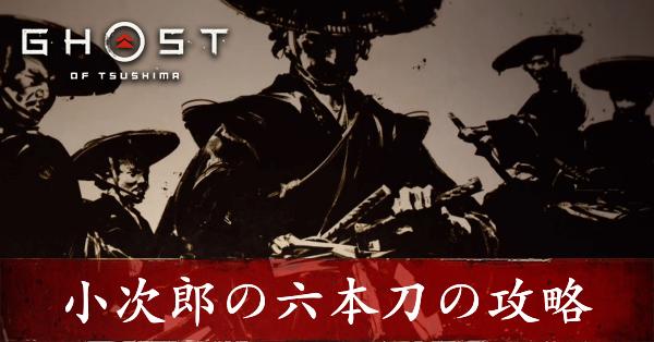 小次郎の六本刀 アイキャッチ