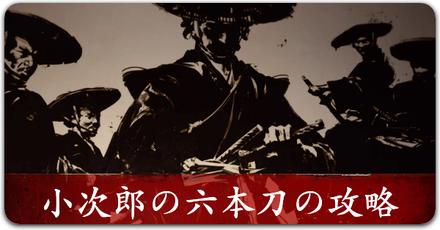小次郎の六本刀