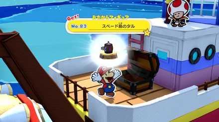 The Great Sea - Treasure No. 83.png
